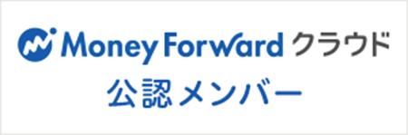 MoneyForwardクラウド 公認メンバー